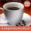 【澤井珈琲】エメラルドマウンテンブレンド 500g入袋 (コーヒー/コーヒー豆/珈琲豆)