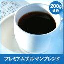 【澤井珈琲】プレミアムブルマンブレンド- Premiune Bluemountain Blend - 200g袋 (コーヒー/コーヒー豆/珈琲豆)