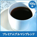 【澤井珈琲】プレミアムブルマンブレンド- Premiune Bluemountain Blend - 100g袋 (コーヒー/コーヒー豆/珈琲豆)