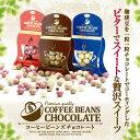 ポイント クーポン コーヒー スイーツ コーヒービーンズチョコレート チョコレート ショコラ バレンタイン