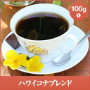 【澤井珈琲】ハワイコナブレンド 100g入袋 (コーヒー/コーヒー豆/珈琲豆)