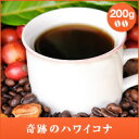 【澤井珈琲】奇跡のハワイコナ エクストラファンシー 200g袋 (コーヒー/コーヒー豆/珈琲豆)