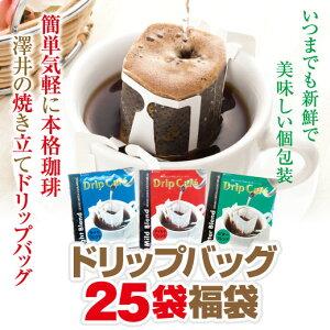 ポイント20倍設定 【澤井珈琲】送料無料 1分で出来る...