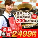 【澤井珈琲】送料無料 濃厚なコクと苦味のコーヒー200杯分福袋(コーヒー/コーヒー豆/珈琲豆) ランキングお取り寄せ