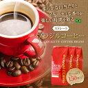 ポイント クーポン コーヒー ブラジル