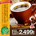 ポイント クーポン コーヒー スペシャル ブレンド
