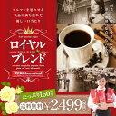 【澤井珈琲】 送料無料 コーヒー専門店の150杯分入りロイヤルブレンド福袋(コーヒー/コーヒー豆/珈琲豆) ランキングお取り寄せ