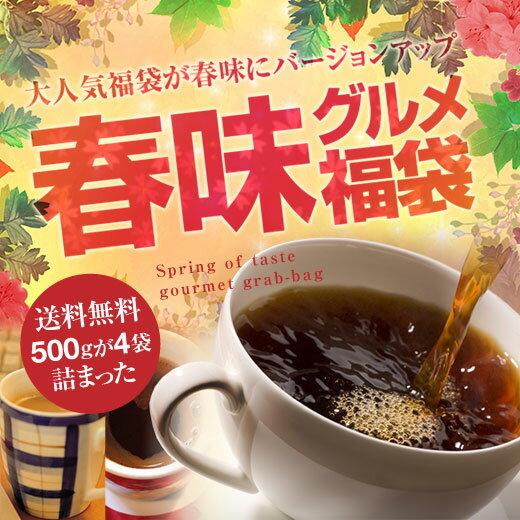 【澤井珈琲】送料無料 春味バージョンにパワーアップ!!春味グルメドカンと詰ったコーヒー福袋(コーヒー/コーヒー豆/珈琲豆)