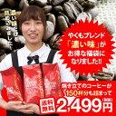 【澤井珈琲】送料無料!やくもブレンド濃い味150杯分入り コーヒー福袋(珈琲豆/濃味/コーヒー豆) ランキングお取り寄せ