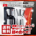 ポイント クーポン メリタジャパン コーヒー メーカー