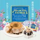 【澤井珈琲】送料無料 お父さんありがとう福袋 父の日限定スイーツ&コーヒー入(珈琲バームクーヘン/スイーツ/ラッ…