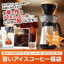 カンタン アイスコーヒーセットハリオ コーヒー メーカー