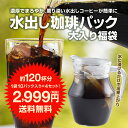 【澤井珈琲】送料無料 アイスでポン!コーヒー専門店の極上の水出し珈琲パック大入り福袋 8セット(1袋5パック入り…
