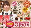 【澤井珈琲】送料無料 春のお買い得福袋(コーヒー/コーヒー豆/珈琲豆/桜)