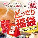 """【澤井珈琲】送料無料 美味しいコーヒーを、もっと""""どっさり福袋""""(コーヒー豆/珈琲豆/200杯分)"""