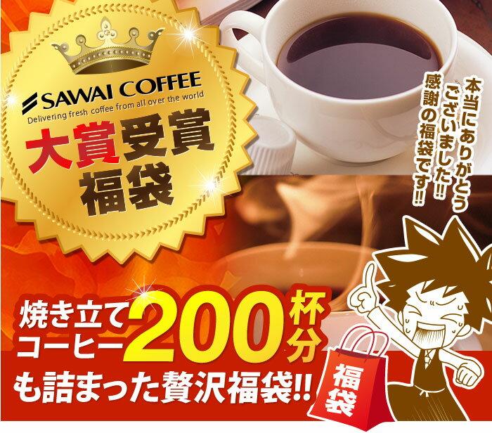【澤井珈琲】送料無料 Shop Of The Year 大賞受賞福袋(コーヒー豆/珈琲豆/200杯分)