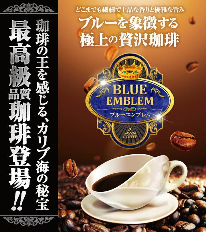 【澤井珈琲】送料無料 専門店がお勧めするカリブ海の秘宝 ブルーエンブレム 2種類のコーヒー福袋 (コーヒー/コーヒー豆/珈琲豆)