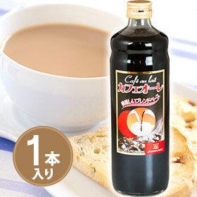 【澤井珈琲】コーヒー専門店のおすすめカフェオレベース1本販売 ※冷凍便不可