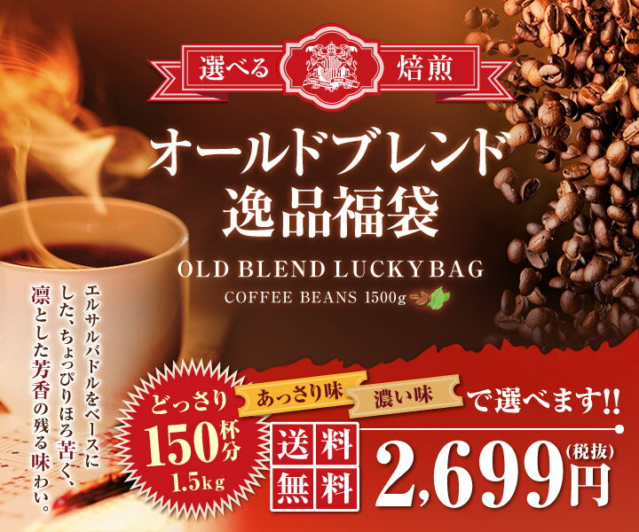 【澤井珈琲】送料無料 選べる焙煎オールドブレンド逸品コーヒー福袋