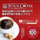 【澤井珈琲】スティックコーヒー オリジナルブレンド100本入セット(インスタント)