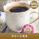 【澤井珈琲】クイーンモカ-Queen Mocha - 500g袋 (コーヒー/コーヒー豆/珈琲豆/クィーンモカ)