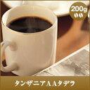 ポイント クーポン タンザニア コーヒー