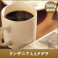 【澤井珈琲】タンザニアAAタデラ-Tanzania AA TADELLA - 500g袋 (コーヒー/コーヒー豆/珈琲豆)