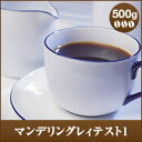 【澤井珈琲】マンデリングレィテスト1 500g袋 (コーヒー/コーヒー豆/珈琲豆)