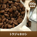 【澤井珈琲】トラジャカロシ-traja kalosi - 500g袋 (コーヒー/コーヒー豆/珈琲豆)