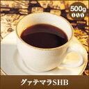 【澤井珈琲】グァテマラSHB-Guatemala SHB- 500g袋 (コーヒー/コーヒー豆/珈琲豆)