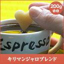 【澤井珈琲】キリマンジャロブレンド-Killimanjaro Blend- 200g袋 (コーヒー/コーヒー豆/珈琲豆)