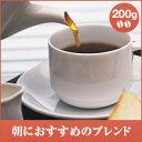 朝におすすめのブレンド!!200g−Morning Blend− (コーヒー/コーヒー豆/珈琲豆)