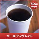 【澤井珈琲】ゴールデンブレンド-Golden Blend- 500g袋 (コーヒー/コーヒー豆/珈琲豆)