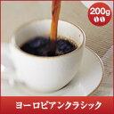 【澤井珈琲】ヨーロピアンクラシック 200g (コーヒー/コーヒー豆/珈琲豆)