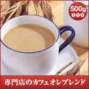 【澤井珈琲】500g入り極上のコーヒーで淹れるカフェオレに・・・コーヒー専門店のカフェオレブレンド (コーヒー/コ…