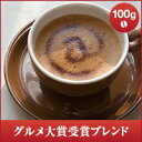 【澤井珈琲】 グルメ大賞受賞ブレンド 100g袋 (コーヒー/コーヒー豆/珈琲豆)