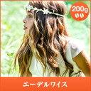 【澤井珈琲】エーデルワイス 200g入袋 (コーヒー/コーヒー豆/珈琲豆)