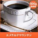 【澤井珈琲】エメラルドマウンテン 500g入袋 (コーヒー/コーヒー豆/珈琲豆)