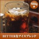 【澤井珈琲】お家で作るカフェなアイスコーヒーBITTERなアイスブレンド100g(アイスコーヒー豆/珈琲豆)