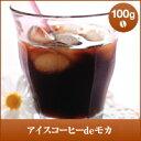 【澤井珈琲】アイスコーヒーdeモカ 100g (コーヒー/コーヒー豆/珈琲豆)