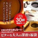 【澤井珈琲】送料無料 濃厚なコーヒー生活福袋(深煎り/コク旨/苦/香り/ビターな大人福袋)