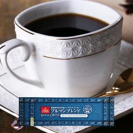 【全品ポイント10倍以上!11月27日(金)23:59まで】【澤井珈琲】スティックコーヒー ブルマンブレンド50本入セット(インスタント)