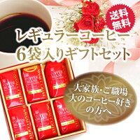 【澤井珈琲】コーヒー専門店の6袋ギ...