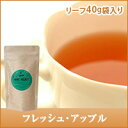 フレッシュ・アップル Fresh Apple リーフティー40g 紅茶[詰め替え用アルミ袋入]