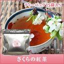 ほんわりと優しい香り漂うさくらの紅茶ティーバッグ15袋入り(桜/春/ティーパック)