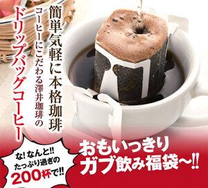 【澤井珈琲】送料無料 コーヒー200杯 ドリップコーヒ...