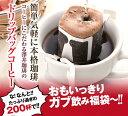 【澤井珈琲】送料無料 コーヒー200杯 ドリップコーヒー ドリップバッグ 50個×4種 送料無料 個包装