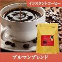 ポイント クーポン コーヒー インスタント ブルマンブレンド スーパー
