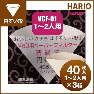 【澤井珈琲】ハリオ式珈琲 V60用ペーパーフィルター(酸素漂白)[VCF-01-40W] 1-2人用×3箱
