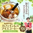 【澤井珈琲】送料無料 アイスコーヒーカフェインレス コロンビア100杯分福袋(カフェインレス/カフェインカット)
